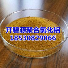 广东汕尾水处理用PAC聚合氯化铝混凝剂污水脱色除COD用聚合氯化铝