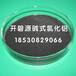 四川广元碱式氯化铝混凝剂价格开碧源牌碱式氯化铝