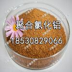 浙江绍兴PAC聚合氯化铝销售价格污水专用聚合铝聚铝