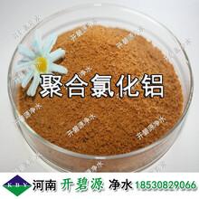 江西吉安销售污水处理用PAC聚合氯化铝聚合氯化铝批发价格