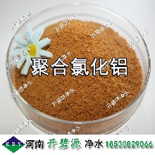 重庆PAC聚合氯化铝批发优质聚合氯化铝混凝剂