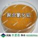 浙江金华PAC聚合氯化铝价格国标优质聚合氯化铝直销厂家