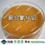 湖南益阳PAC聚合氯化铝销售价格生产聚合氯化铝厂家