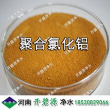 重庆PAC聚合氯化铝混凝剂价格国标聚合氯化铝28