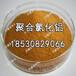四川广元PAC聚合氯化铝批发价格南京聚合氯化铝混凝剂质量好