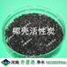 广东梅州水处理用椰壳活性炭滤料出厂价格供应椰壳活性炭现货