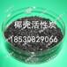 广西桂林销售椰壳活性炭滤料大比表椰壳活性炭供应现货