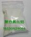噴霧式聚合氯化鋁用途特點PAC廠家報價