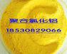 福建三明滚筒工艺聚合氯化铝26/28/30含量齐全高效PAC价格