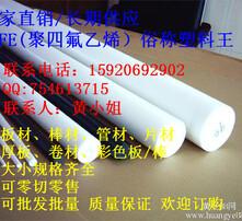 广东PTFE棒,耐高温PTFE板,耐高温PTFE棒,阻燃PTFE板图片