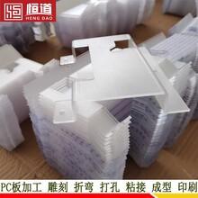 PC板防護罩加工廠家恒道PC板雕刻折彎打孔按圖制作圖片