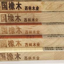 西林木业E0级环保实木板泰国橡胶木板免漆板生态板图片