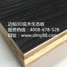 迈柏3D实木生态板环保吗?图片