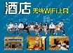 酒店无线网络wifi覆盖kocod方案