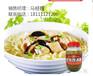 汉中鸡汤面调味酱厂家批发代理