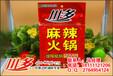 自贡清油麻辣火锅调味料代加工贴牌OEM