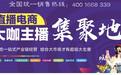 前方到站《安瑞泰广场》中国临沂直播电商新城均价1万