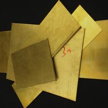 H65超薄黄铜板