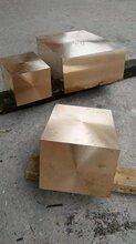 QBe2模具耐磨铍铜板电极材料用铍铜板图片