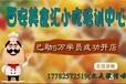 腊汁肉夹馍技术培训地道味西安美食汇