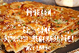 面食创业轻松盈利,西安美食汇教学杂酱面技术