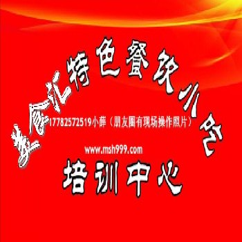西安美食汇小吃培训中心