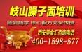 西安专业炸酱面培训陕西特色面食培训中心