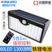 晶諾光電70LED鋁合金5模式感應燈外貿亞馬遜熱銷太陽能燈太陽能庭院燈照明路燈