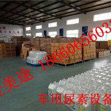云南車用尿素生產設備汽車尿素生產設備WF價格低
