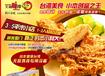 重庆鸡排店加盟需要多少加盟费