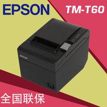 爱普生TM-T60热敏打印机票据打印机批发商图片