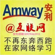 深圳光明新区安利代理电话在深圳光明新区如何加盟安利