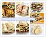 特色早餐烤包子加盟丨特色馕坑烤包子培训丨特色馕包去哪学