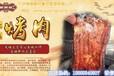 章丘黄家烤肉丨黄家烤肉技术加盟丨正宗黄家烤肉去哪学