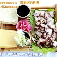河北黄家烤肉怎么做_河北黄家烤肉技术培训_河北黄家烤肉怎么加盟