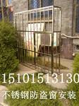 北京通州马驹桥专业防护栏护网安装小区防盗窗不锈钢防盗网围栏图片