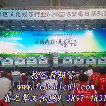 广州抢答器租赁、投票器租赁、计分器租赁图片