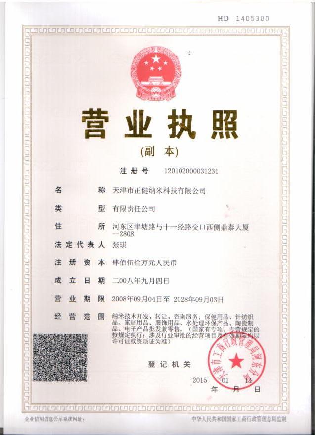 上海针灸康复芯片美容OEM贴牌加工批发代理