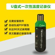 Tempaction冷藏冷链运输高精度USB自动数据一次性温度记录仪