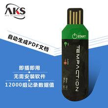 一次性90天生鲜果蔬食品运输温度监测标签,USB温度记录仪