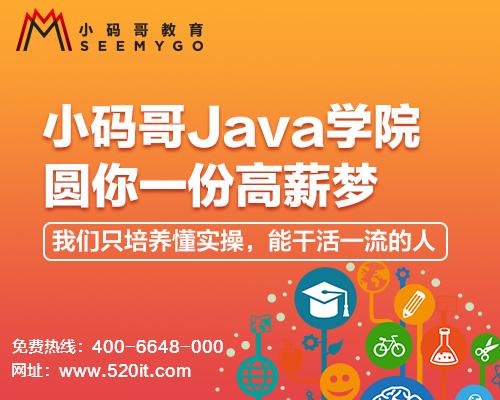小码哥java培训只做高质量的技术培训