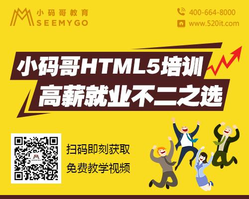 小码哥html5培训只教符合企业需要的人才