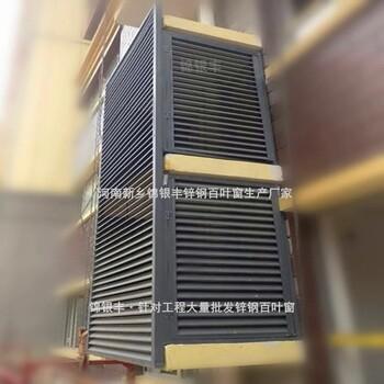 传统锌钢百叶窗批发代理锌钢百叶窗厂家