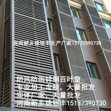 定制锌钢空调百叶窗成品批发材料供应商厂家图片