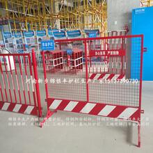 新乡(基坑护栏防护网)厂家直销新乡锦银丰好质量现货图片