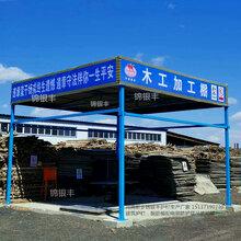 重庆供应锦银丰钢筋棚价格工地钢筋棚图片