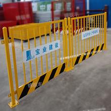安陽工地防護欄圖片_基坑定型化施工防護欄廠家錦銀豐圖片