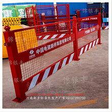 洛阳标□ 准化防护栏杆价格基坑防护栏杆厂家ζ图片