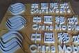 深圳无边字制作,无边字图片,无边字效果,无边字厂家