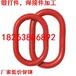 山东生产链条配套索具,40铬铸造件圆环,20mn锻打件厂家
